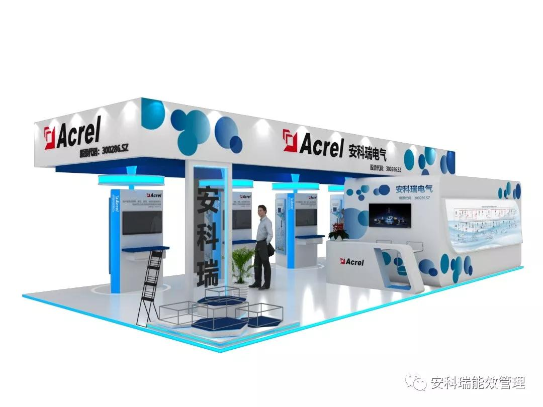 【邀请函】安科瑞邀您相约2019中国北京国际消防技术与设备展览会