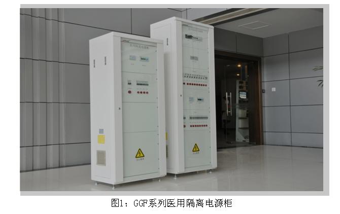医用隔离电源柜的设计与应用