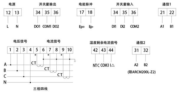 电气火灾监控模块 安科瑞 arcm200bl-j1