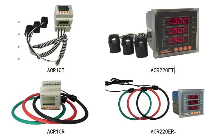 安科瑞电力仪表事业部最新推出外置罗氏线圈和外置开合式互感器的多功能电力仪表。适用于冶炼、钢铁、电焊、半导体等高能耗行业的节能改造工程。也适用于分布式光伏并网柜的功率监测、电力需求侧管理等应用。外置开合式互感器和罗氏线圈具有无需拆一次母线、接线简单方便、施工安全,为用户节约改造成本、提高效率等特点。 该系列产品集成全部电力参数的测量及全面的电能监测和考核管理。带有RS485通讯接口,可选配变送、开关量输入输出等功能。